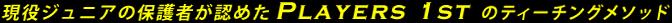 現役ジュニアの保護者が認めたPLAYERS 1STのティーチングメソッド